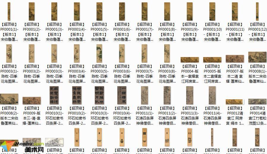 美术网FX091-中国古代屏风图片集+日本古代屏风图片集-(263张)124MB
