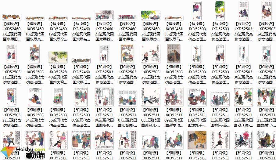 美术网FX085-马海方老北京系列作品图片非高清下载-71张