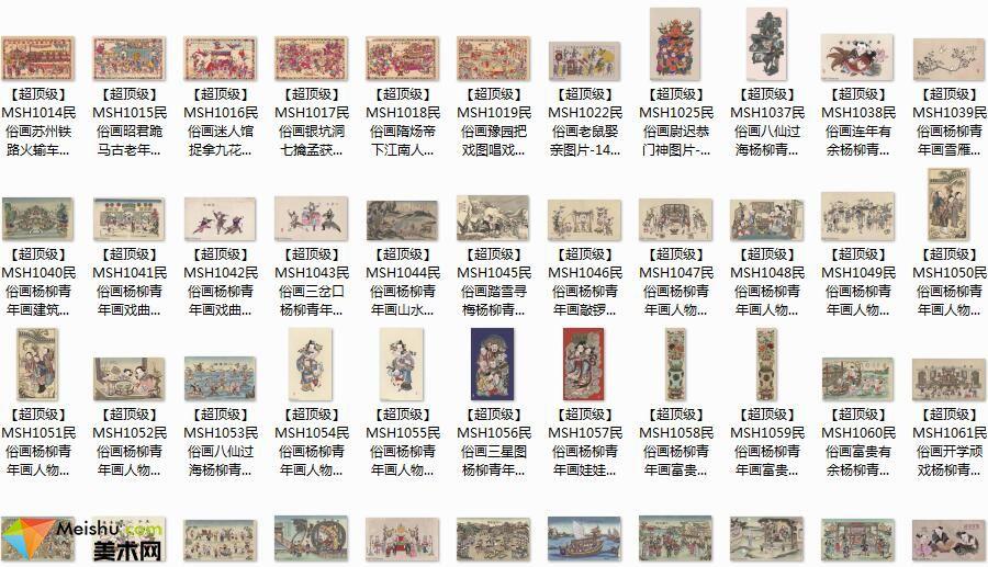 美术网FX073美术图库下载-民俗文化杨柳青年画图库-(126张)-42MB