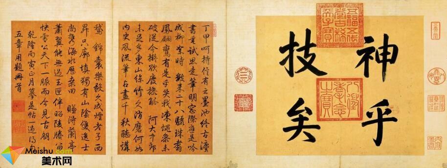 SF7270116书法晋-王羲之-快雪时晴帖C版长卷图片-540M-60621X3119