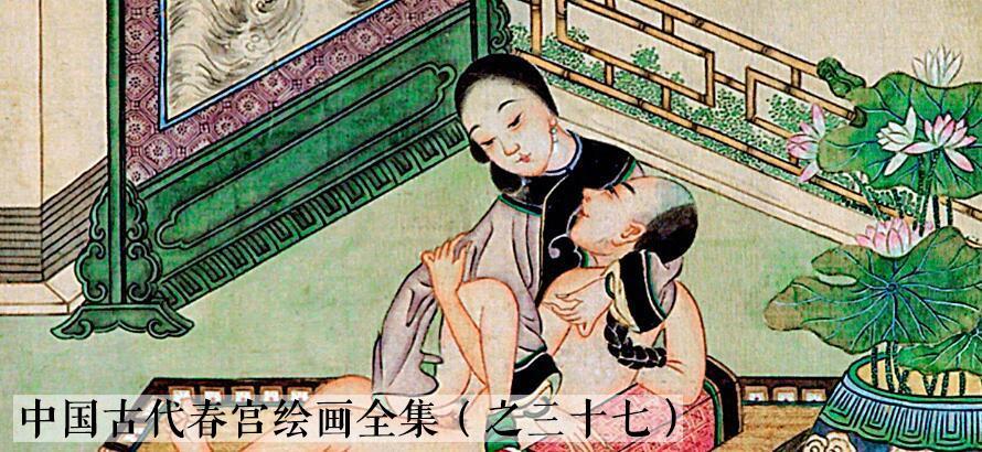 中国古代春宫绘画全集之三十七