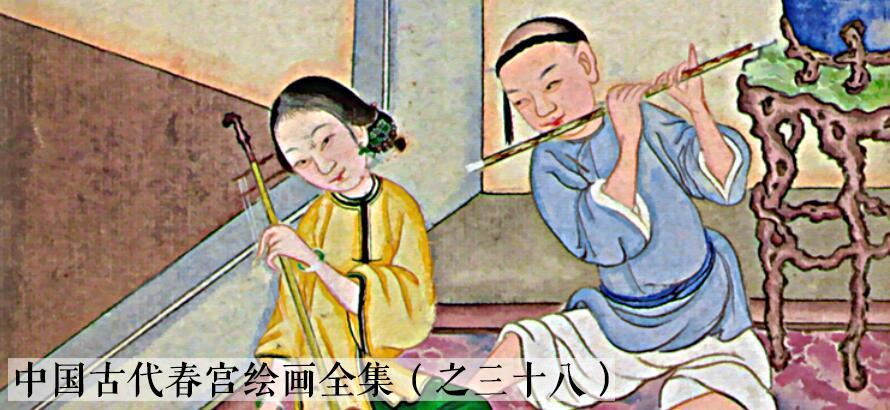中国古代春宫绘画全集之三十八