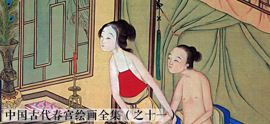 春宫画的人文价值
