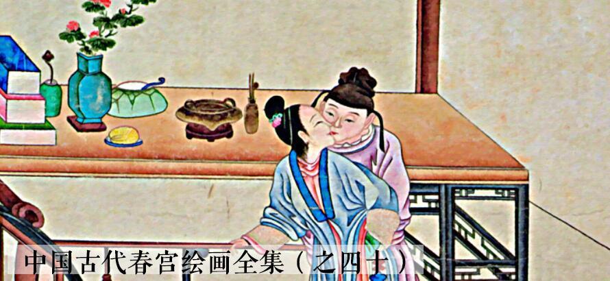 中国古代春宫绘画全集之四十