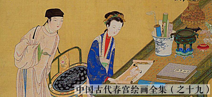 中国古代春宫绘画全集之十九