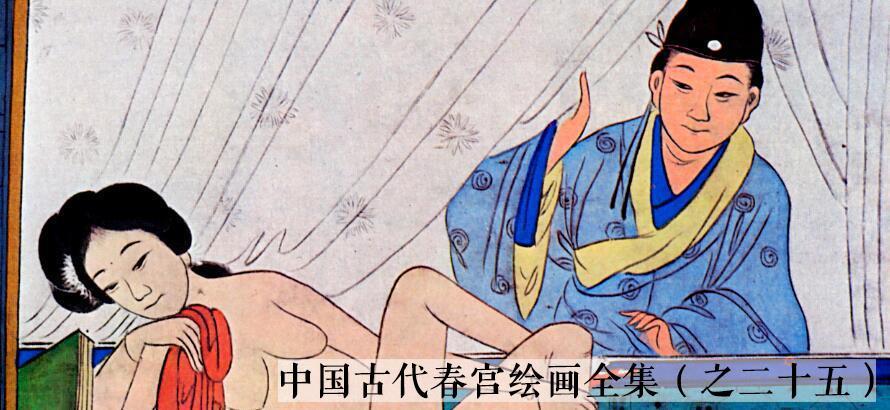 中国古代春宫绘画全集之二十五