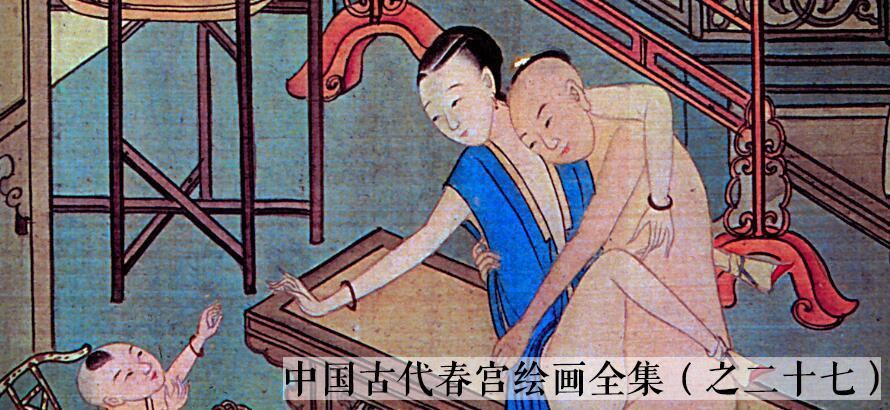 中国古代春宫绘画全集之二十七-春宫图