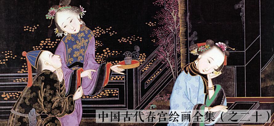中国古代春宫绘画全集之二十