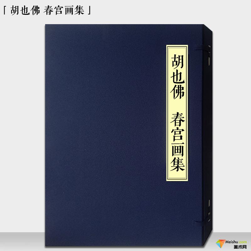 胡也佛春宫绘画精品册