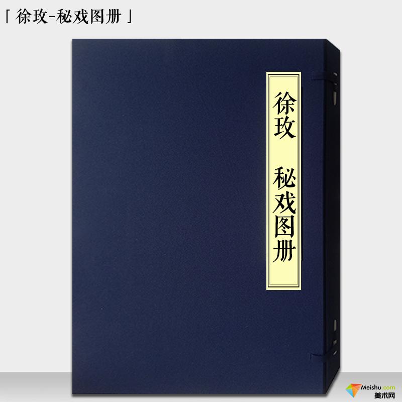 徐玫秘戏图册