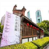 """""""暖春""""之约:""""中日书法展""""上海开幕"""