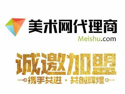 美術網福利社分享首頁幻燈片-代理商招募