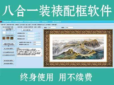 美术下载库首页幻灯片-八合一油画配框软件装裱配框软件