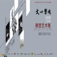 文心塑魂·宋明明王莎莎雕塑艺术展在西安开幕