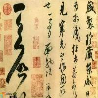 书法的章法及用笔变化