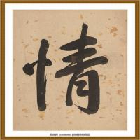 清王渔洋 书画册页纸本 (1)