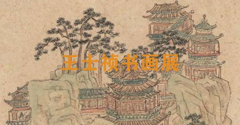 明-王士祯书画展