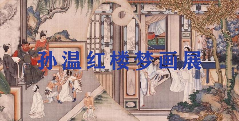 清-孫溫紅樓夢畫展(二)