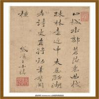 清王渔洋 书画册页纸本 (13)