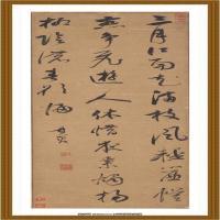 董其昌-书法 绢 (3)