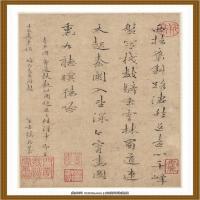 清王渔洋 书画册页纸本 (23)