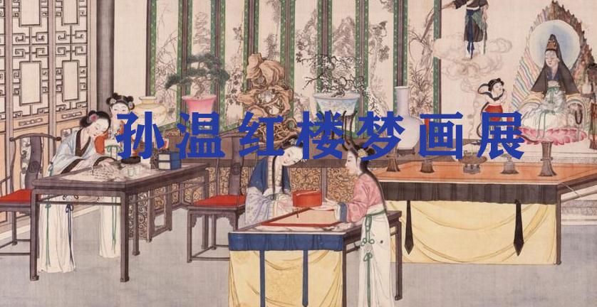 清-孫溫紅樓夢畫展(三)