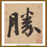 清王渔洋 书画册页纸本 (2)
