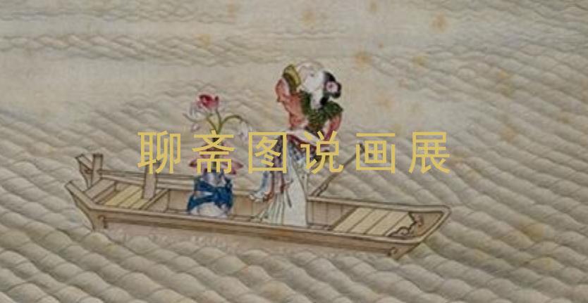 清彩繪畫冊-聊齋圖說畫展(五)