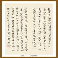 清王渔洋 书画册页纸本 (5)