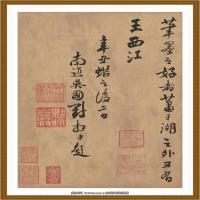 清王渔洋 书画册页纸本 (7)