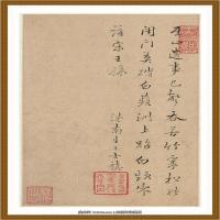 清王渔洋 书画册页纸本 (25)
