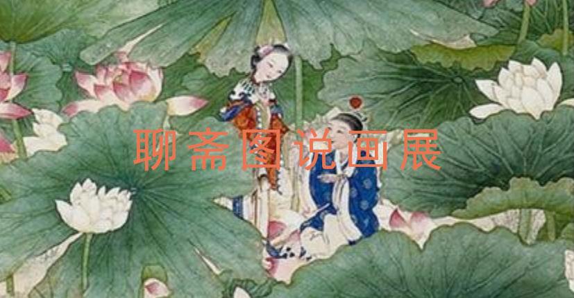 清彩绘画册-聊斋图说画展(一)