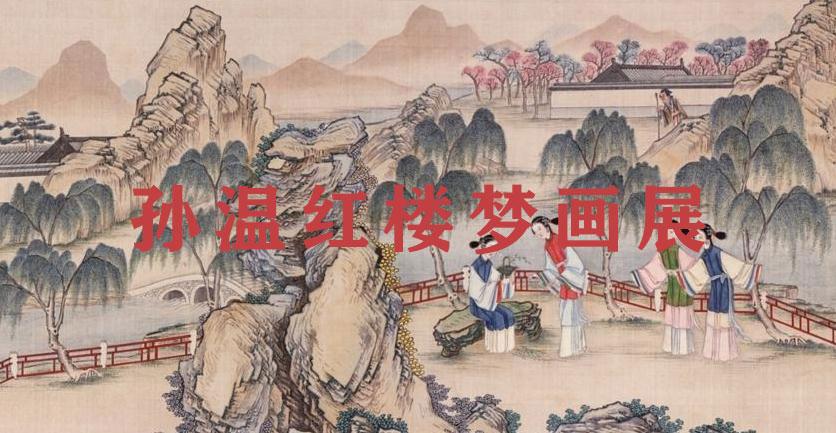 清-孫溫紅樓夢畫展(五)