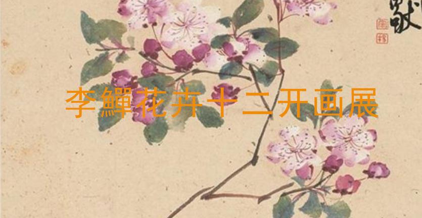 清-李鱓花卉十二开画展