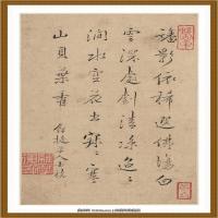 清王渔洋 书画册页纸本 (21)