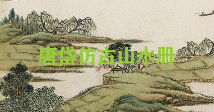 清-唐岱仿古山水册画展