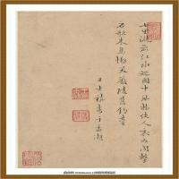 清王渔洋 书画册页纸本 (17)