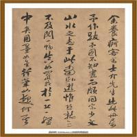 清王渔洋 书画册页纸本 (9)