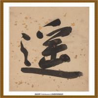 清王渔洋 书画册页纸本 (4)