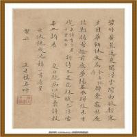 清王渔洋 书画册页纸本 (10)