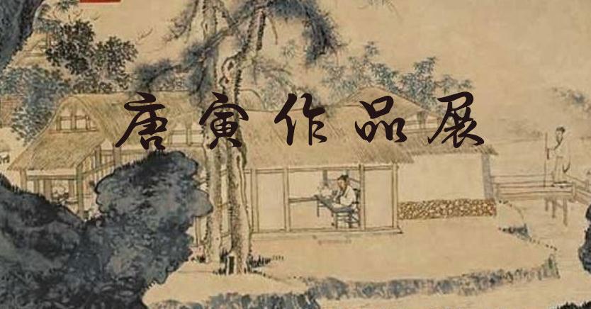 明代畫家-唐寅作品展