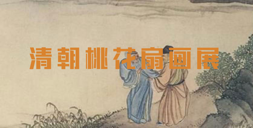 清-桃花扇畫展