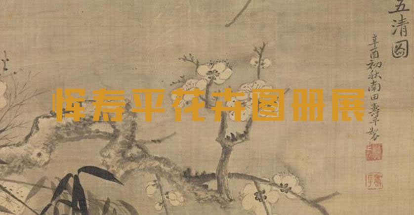 清-惲壽平花卉圖冊展