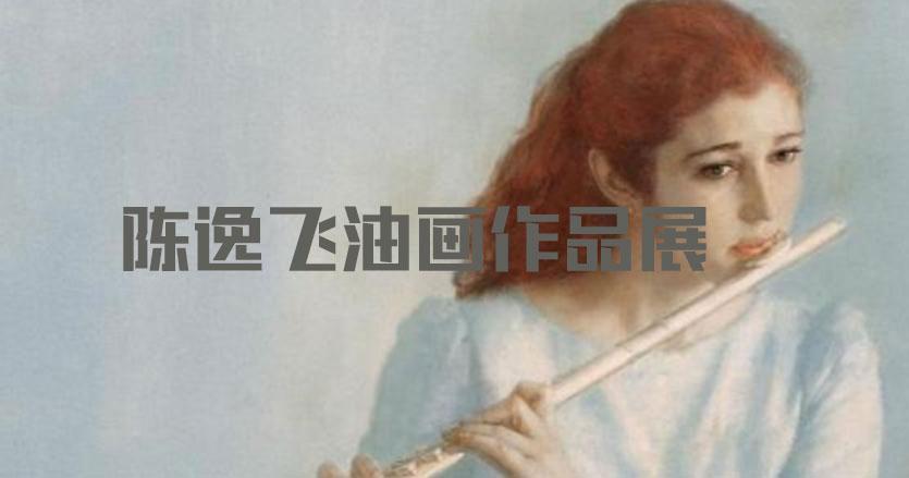 陈逸飞油画作品展