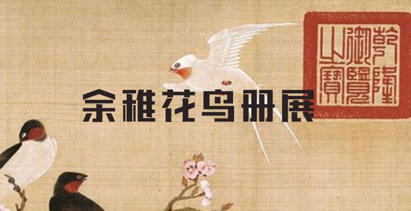清-余挚花鸟册展
