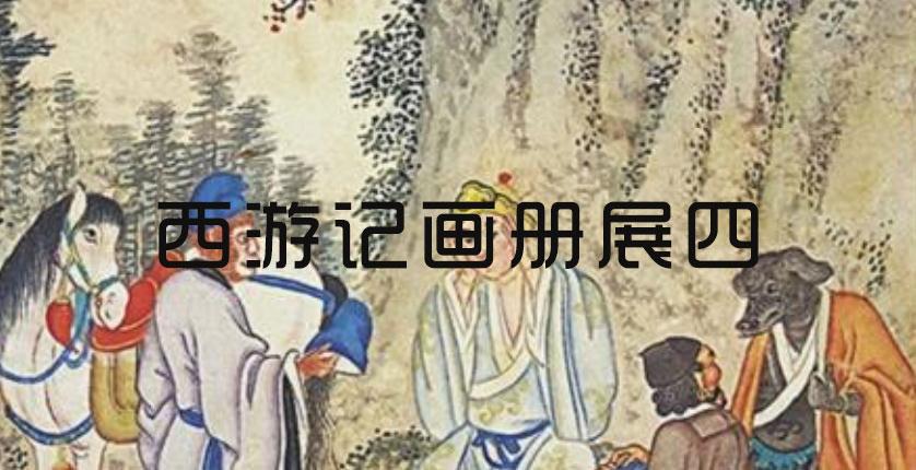 清-西游記畫冊展(四)