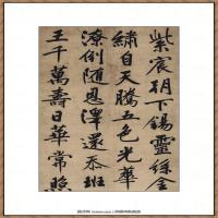 文徵明-行书七律诗  纸本-1