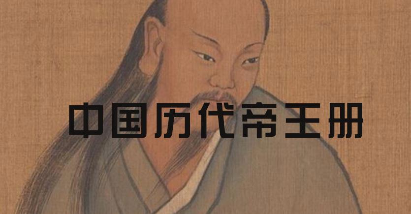 中国历代帝王册图展
