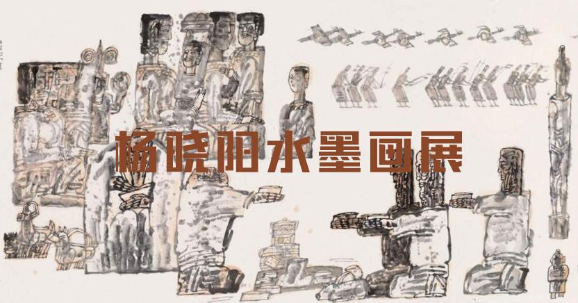 杨晓阳水墨画展