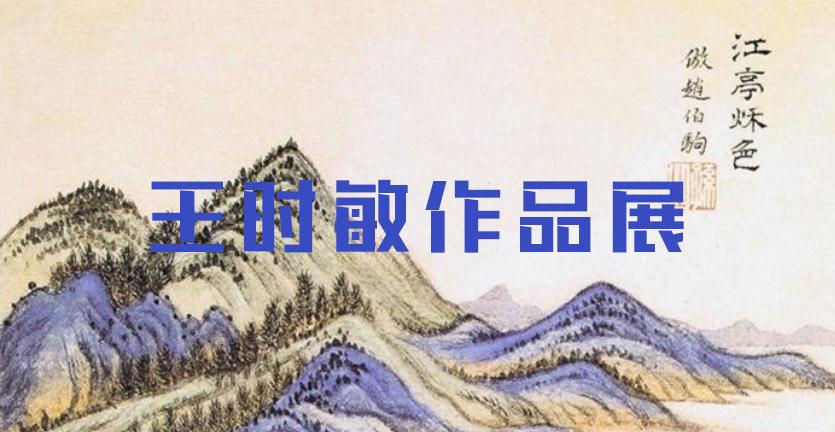 清-王時敏作品展